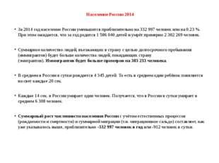 Население России 2014 За 2014 год население России уменьшится приблизительно