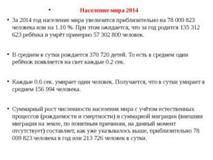 Население мира 2014 За 2014 год население мира увеличится приблизительно на 7