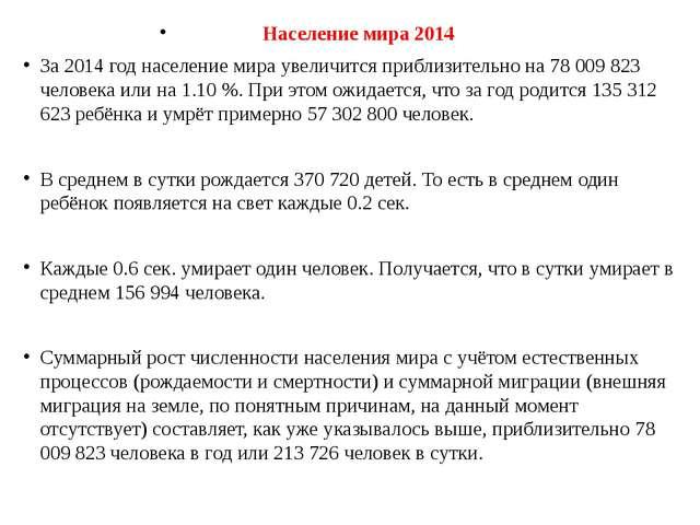 Население мира 2014 За 2014 год население мира увеличится приблизительно на 7...