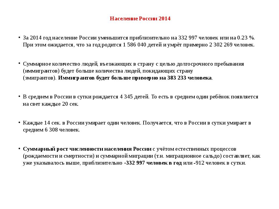Население России 2014 За 2014 год население России уменьшится приблизительно...