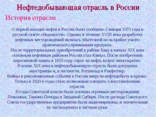 Нефтедобывающая отрасль в России История отрасли О первой находке нефти в Рос
