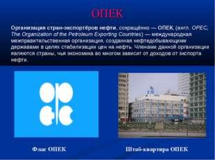 ОПЕК Организация стран-экспортёров нефти, сокращённо — ОПЕК, (англ. OPEC, The