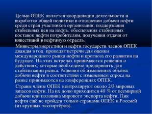 Целью ОПЕК является координация деятельности и выработка общей политики в от