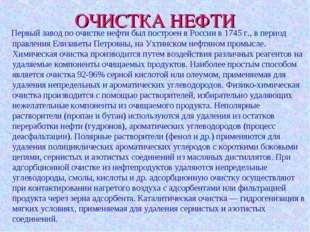 ОЧИСТКА НЕФТИ Первый завод по очистке нефти был построен в России в 1745 г.,