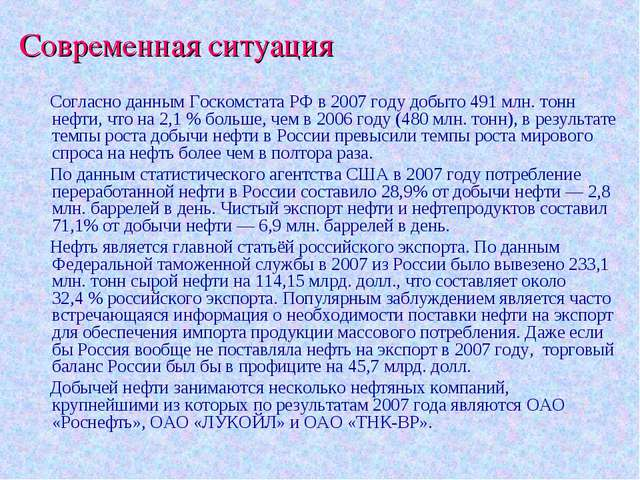 Современная ситуация Согласно данным Госкомстата РФ в 2007 году добыто 491 мл...