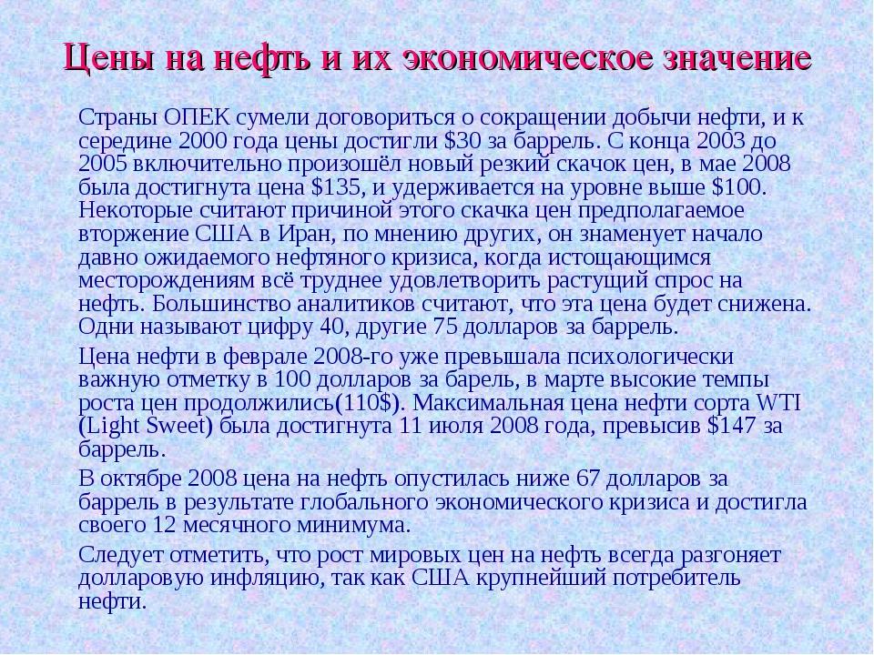 Цены на нефть и их экономическое значение Страны ОПЕК сумели договориться о с...