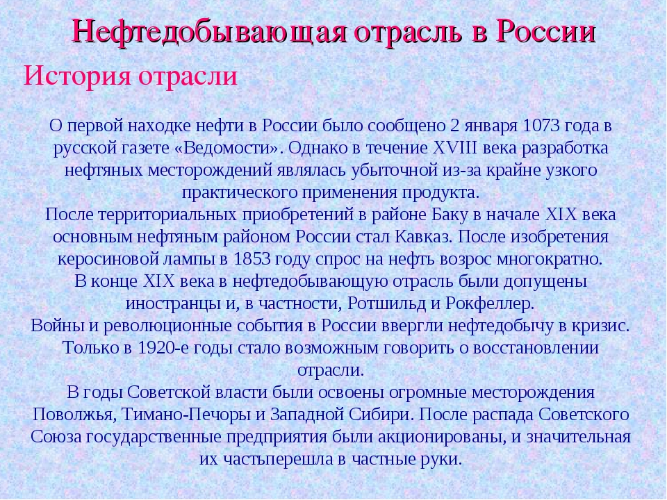 Нефтедобывающая отрасль в России История отрасли О первой находке нефти в Рос...