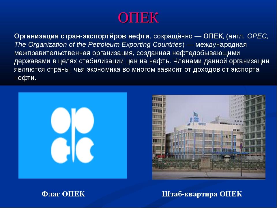 ОПЕК Организация стран-экспортёров нефти, сокращённо — ОПЕК, (англ. OPEC, The...