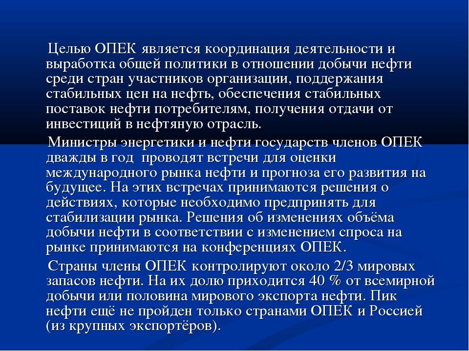 Целью ОПЕК является координация деятельности и выработка общей политики в от...