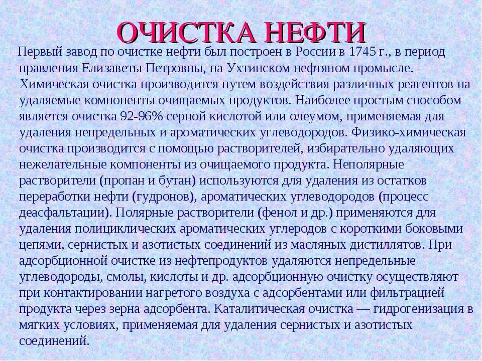 ОЧИСТКА НЕФТИ Первый завод по очистке нефти был построен в России в 1745 г.,...