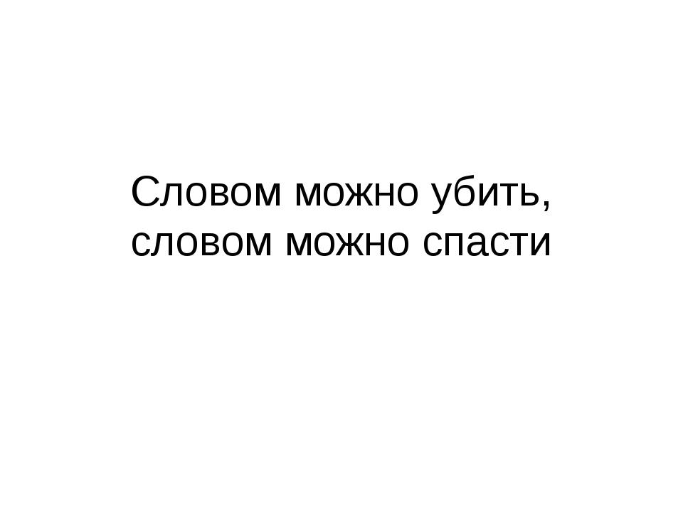 Словом можно убить, словом можно спасти
