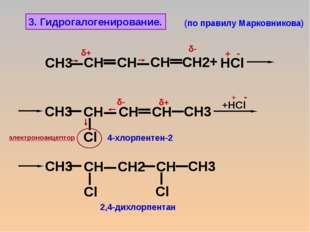 + HCl +HCl δ- δ+ δ- δ+ 3. Гидрогалогенирование. 4-хлорпентен-2 2,4-дихлорпен