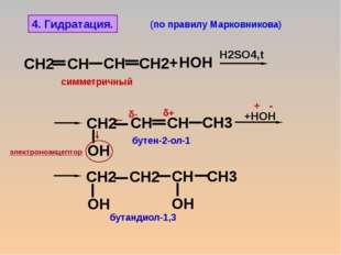 +HOH δ- δ+ 4. Гидратация. бутен-2-ол-1 бутандиол-1,3 симметричный H2SO4,t +