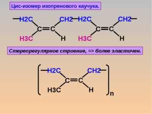 Цис-изомер изопренового каучука. Стереорегулярное строение, => более эластиче