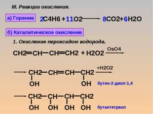 б) Каталитическое окисление + Н2О2 OsO4 +H2O2 III. Реакции окисления. 1. Окис