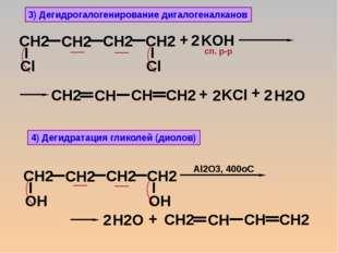 3) Дегидрогалогенирование дигалогеналканов + KOH 2 + + сп. р-р + Al2O3, 400oC