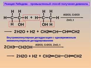 Реакция Лебедева – промышленный способ получения дивинила. + + Н2 + + Н2 + Al