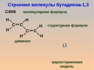 Строение молекулы бутадиена-1,3 C4H6 молекулярная формула структурная формула