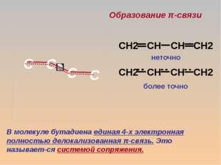 С С С С неточно более точно Образование π-связи В молекуле бутадиена единая 4