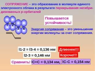 СОПРЯЖЕНИЕ – это образование в молекуле единого электронного облака в резуль