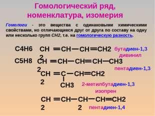 Гомологи - это вещества с одинаковыми химическими свойствами, но отличающиеся