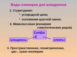 Виды изомерии для алкадиенов 1. Структурная: углеродной цепи; положения кратн