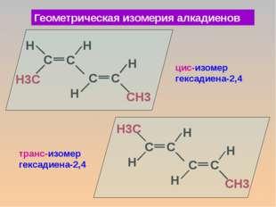 Геометрическая изомерия алкадиенов цис-изомер гексадиена-2,4 транс-изомер гек