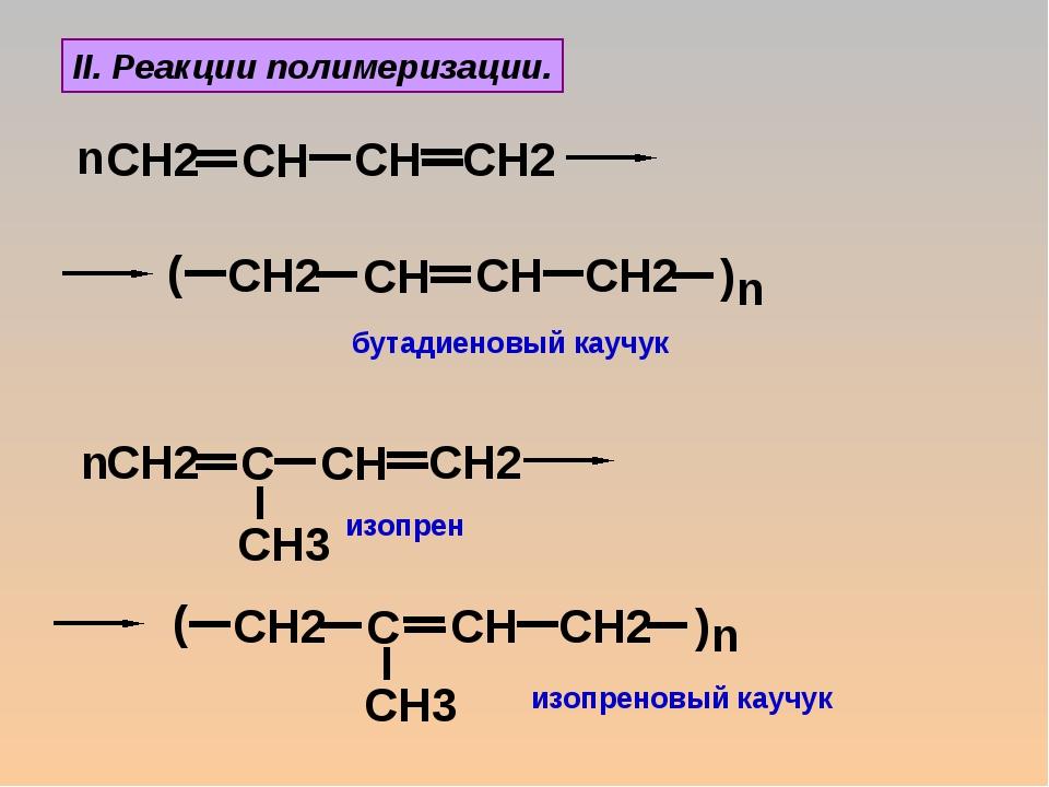 n ( ) n n ( ) n бутадиеновый каучук изопрен изопреновый каучук II. Реакции по...