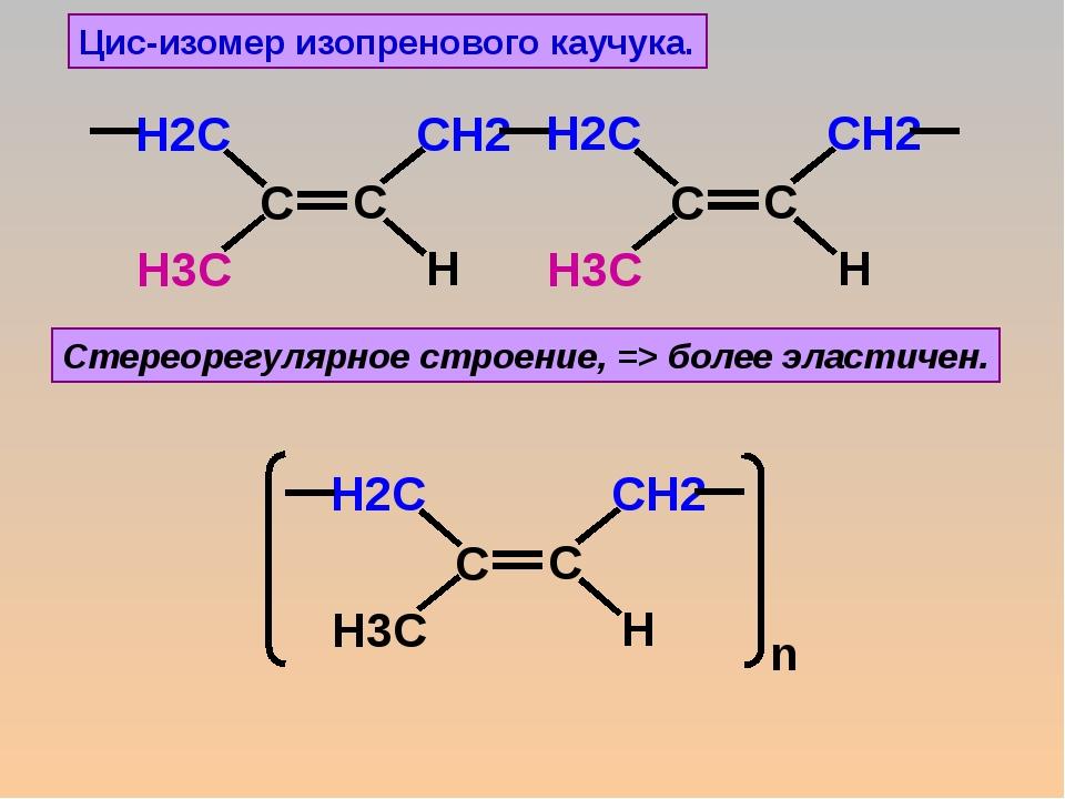 Цис-изомер изопренового каучука. Стереорегулярное строение, => более эластиче...