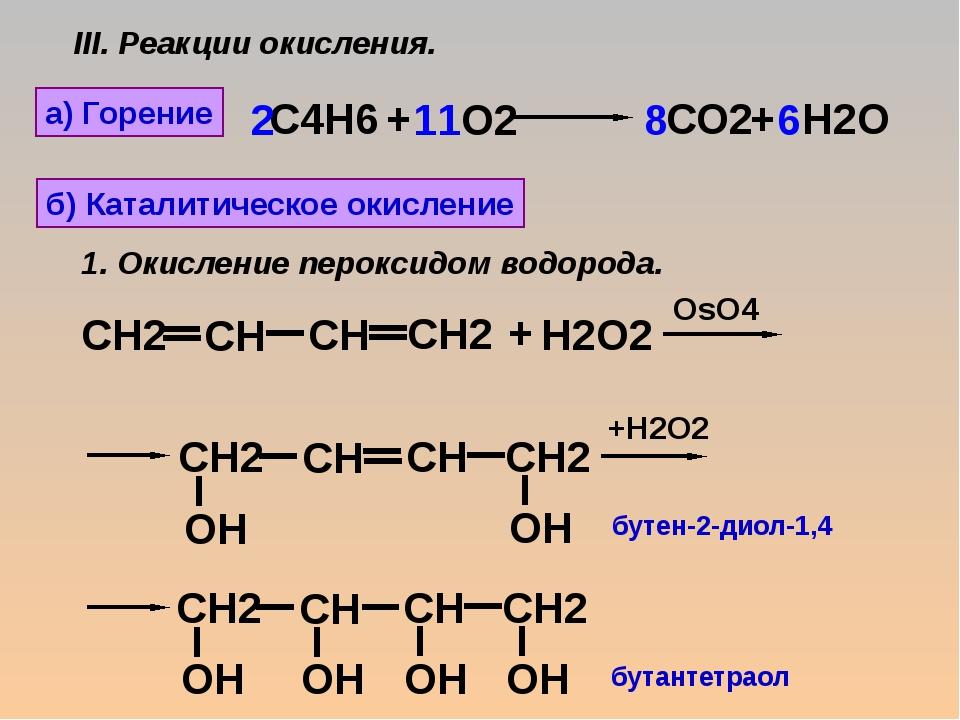 б) Каталитическое окисление + Н2О2 OsO4 +H2O2 III. Реакции окисления. 1. Окис...