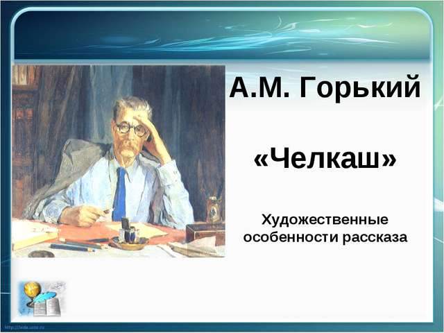 А.М. Горький «Челкаш» Художественные особенности рассказа