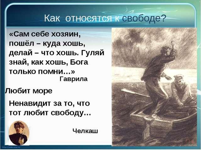 Как относятся к свободе? «Сам себе хозяин, пошёл – куда хошь, делай – что хош...