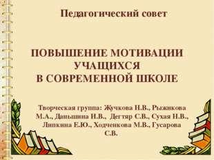 Педагогический совет ПОВЫШЕНИЕ МОТИВАЦИИ УЧАЩИХСЯ В СОВРЕМЕННОЙ ШКОЛЕ Творчес