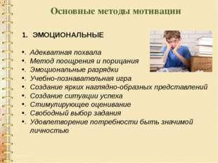 Основные методы мотивации ЭМОЦИОНАЛЬНЫЕ Адекватная похвала Метод поощренияи