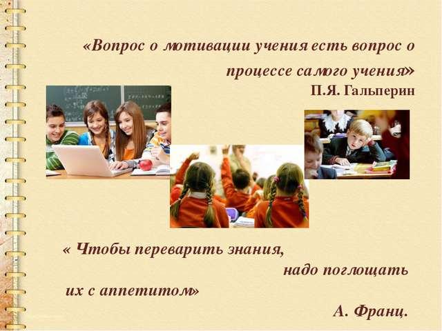 «Вопрос о мотивации учения есть вопрос о процессе самого учения» П.Я.Гальпер...