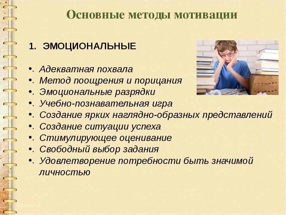 Основные методы мотивации ЭМОЦИОНАЛЬНЫЕ Адекватная похвала Метод поощренияи...