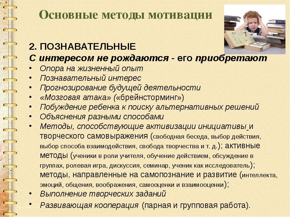 Основные методы мотивации 2. ПОЗНАВАТЕЛЬНЫЕ С интересом не рождаются - его пр...