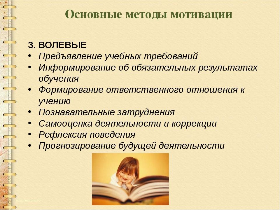 Основные методы мотивации 3. ВОЛЕВЫЕ Предъявление учебных требований Информир...