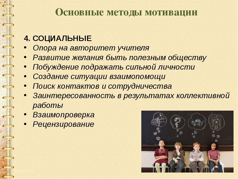 Основные методы мотивации 4. СОЦИАЛЬНЫЕ Опорана авторитетучителя Развитие ж...