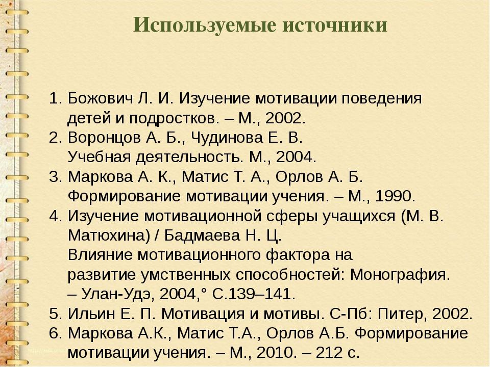 Используемые источники  Божович Л. И. Изучениемотивации поведения детейи п...