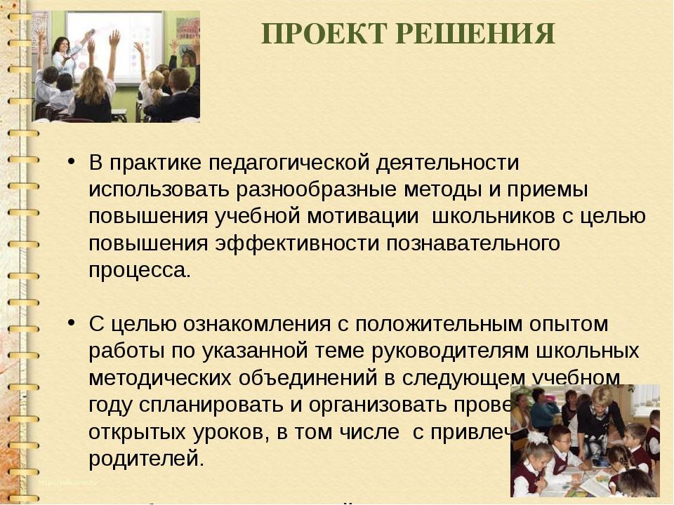 ПРОЕКТ РЕШЕНИЯ  В практике педагогической деятельности использовать разнообр...