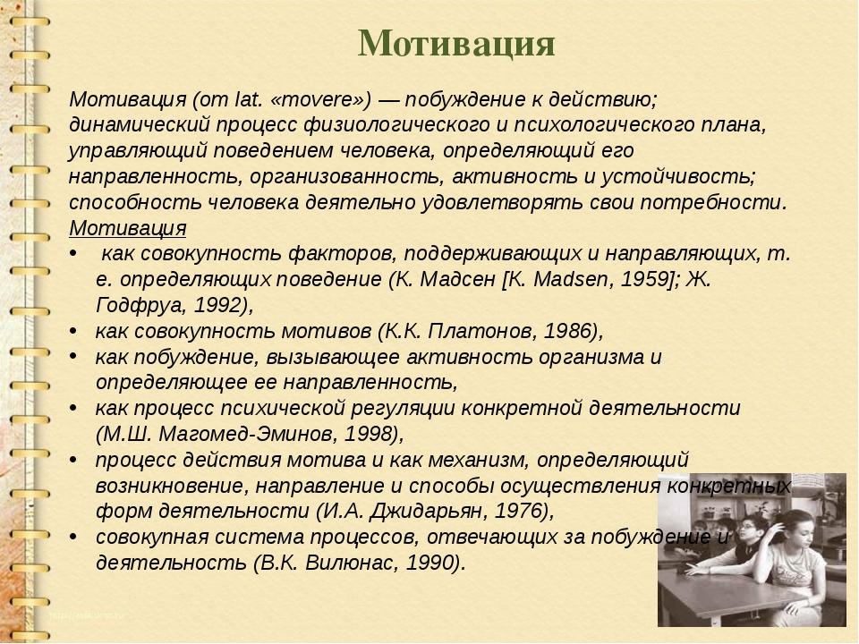 Мотивация Мотивация (от lat. «movere») — побуждение к действию; динамический...