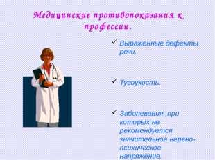 Медицинские противопоказания к профессии. Выраженные дефекты речи. Тугоухость
