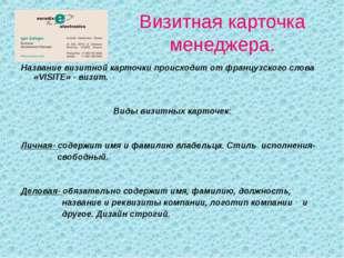 Визитная карточка менеджера. Название визитной карточки происходит от француз