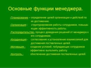 Основные функции менеджера. -Планирование – определение целей организации и д