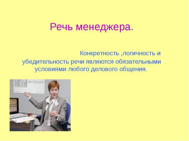 Речь менеджера. Конкретность ,логичность и убедительность речи являются обяза...