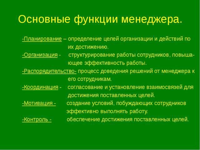 Основные функции менеджера. -Планирование – определение целей организации и д...