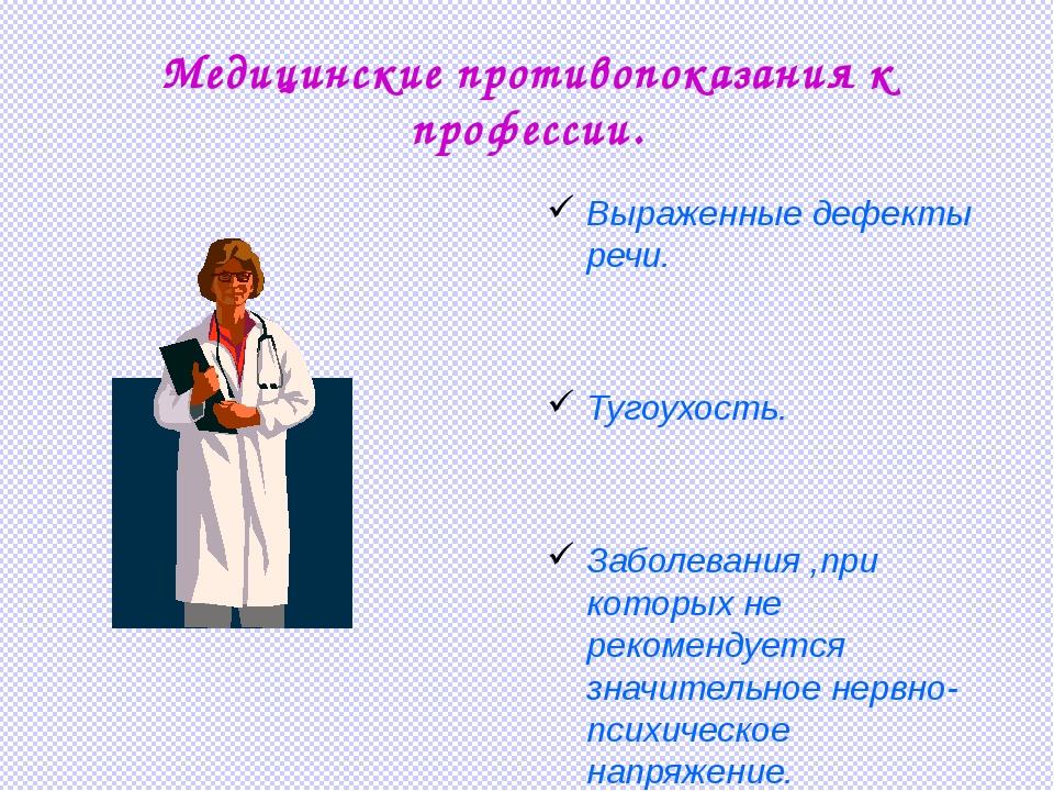 Медицинские противопоказания к профессии. Выраженные дефекты речи. Тугоухость...