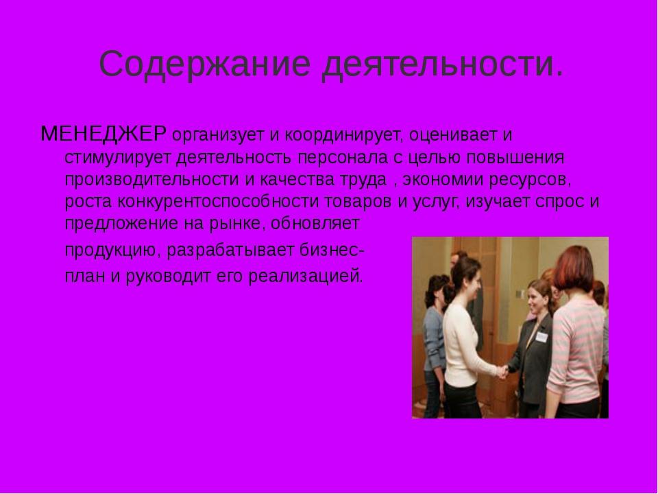 Содержание деятельности. МЕНЕДЖЕР организует и координирует, оценивает и сти...