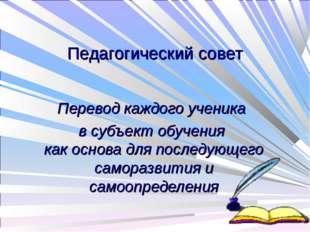 Педагогический совет Перевод каждого ученика в субъект обучения как основа дл